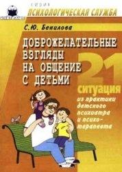 Книга Доброжелательные взгляды на общение с детьми. 21 ситуация из практики детского психиатра и психотерапевта
