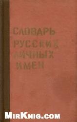 Книга Словарь русских личных имен: Около 2600 имен (2-е изд.)