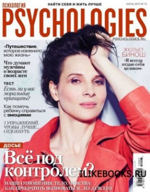 Psychologies №75 (июль 2012)