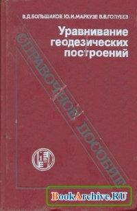 Книга Уравнивание геодезических построений.