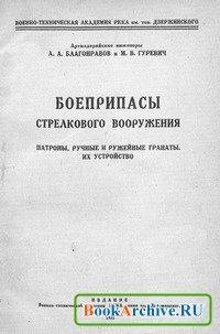 Книга Боеприпасы стрелкового вооружения (Патроны, ручные и ружейные гранаты. Их устройство).