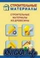 Книга Строительные материалы из древесины