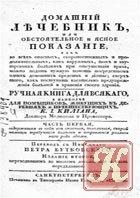 Домашнiй Лѣчебникъ / Домашний лечебник
