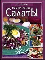 Книга Великолепные салаты