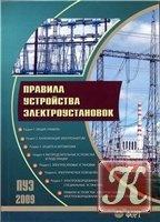 Книга Правила устройства электроустановок