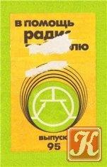 В помощь радиолюбителю Выпуск 95
