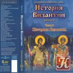История Византии. Часть I. Историки Византии