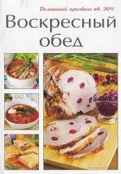 Журнал Домашний праздник №9 2011 «Воскресный обед»