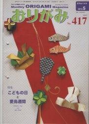 Журнал Monthly origami magazine №417