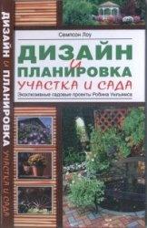 Книга Дизайн и планировка участка и сада