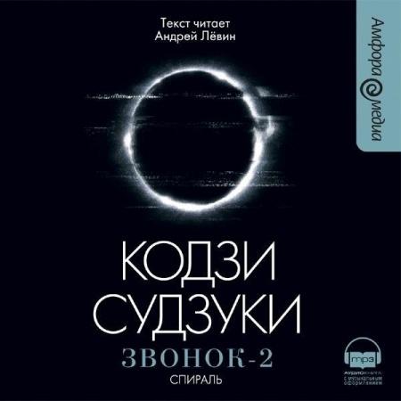 Книга Звонок-2. Спираль