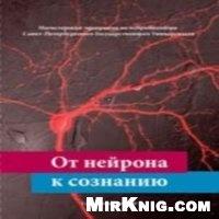 Книга От нейрона к сознанию