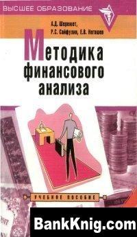 Методика финансового анализа