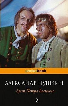 Книга Александр Сергеевич Пушкин Арап Петра Великого