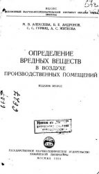 Книга Определение вредных веществ в воздухе производственных помещений