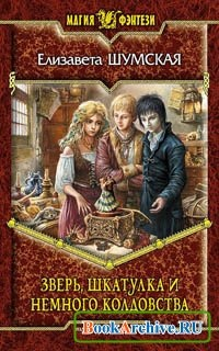 Книга Зверь, шкатулка и немного колдовства.