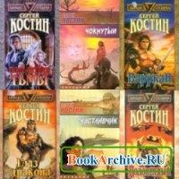 Книга Сергей Костин. Сборник книг (13 шт).