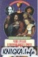 Книга Чаша Грааля и потомки Иисуса Христа