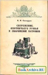 Книга Сбережение охотничьего ружья и снаряжение патронов.