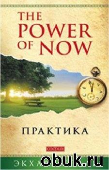 Практика - The Power of Now