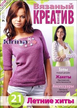 Журнал Журнал Вязаный креатив № 7 (2011)