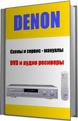 Книга Denon. Схемы и сервис - мануалы DVD и аудио ресиверов