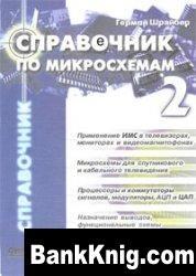 Книга Справочник по микросхемам. Том 2