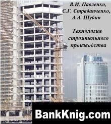 Книга Технология строительного производства
