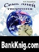 Книга Семь дней творения - семь тысячелетий истории человечества