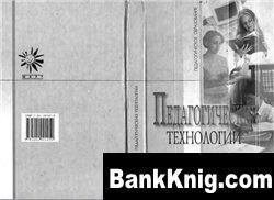 Книга Педагогические технологии