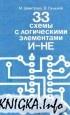 Книга 33 схемы с логическими элементами И - НЕ