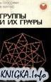 Книга Группы и их графы