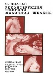 Книга Реконструкция женской молочной железы