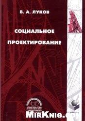 Книга Социальное проектирование