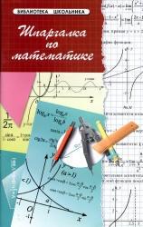 Шпаргалка по математике, Хорошавина С.Г., 2012