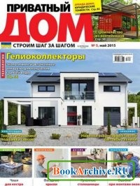 Журнал Приватный дом №5 (май 2015)