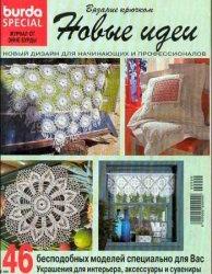 Журнал Burda special. E499. Вязание крючком: новые идеи.