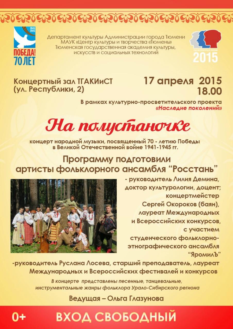 Тюменцев приглашают на бесплатный концерт народной музыки 2