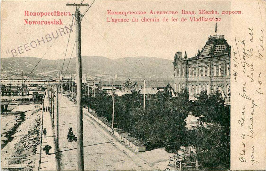 Береговая улица. Коммерческое агенство Владикавказской железной дороги