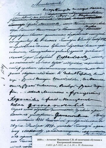 ГАКО, ф. Р-1022, оп.2, д. 30, л. 39