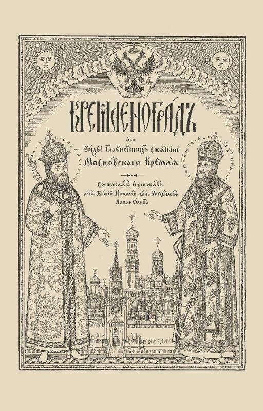 Кремленоград. Алексей Михайлович и Никон. Графика Николая Аввакумова.