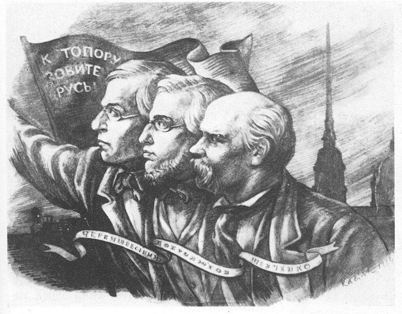 О наследии Чернышевского. Часть третья