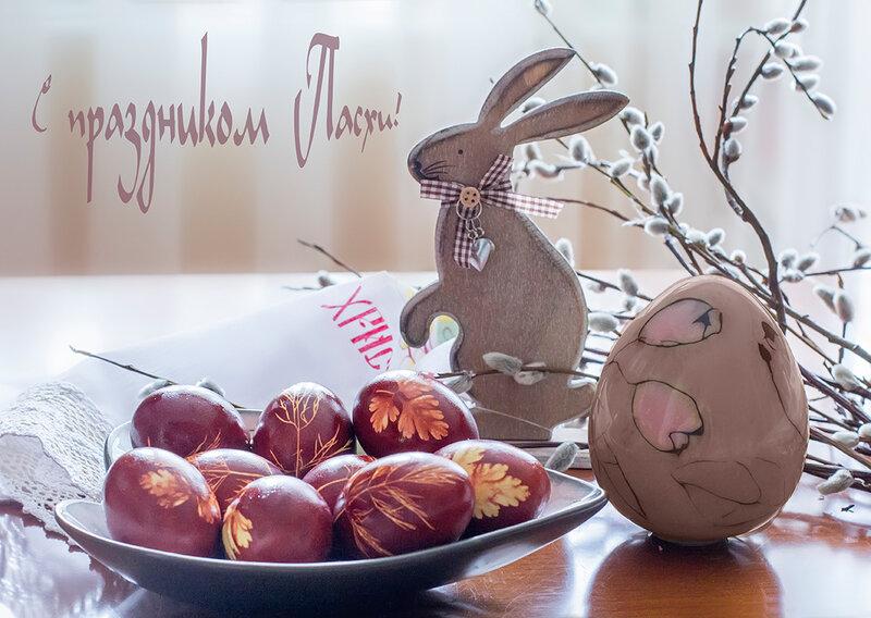 С пожеланием светлого праздника!!