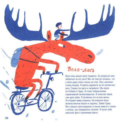 Вело-лось.jpg