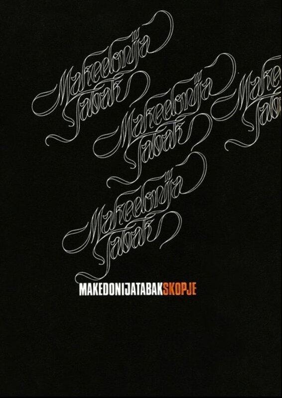 реклама в Югославии