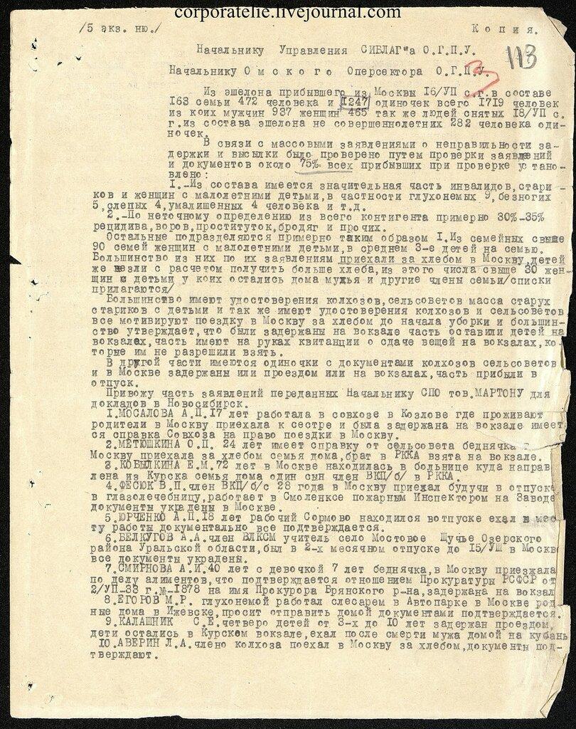 П-7, оп.1, д.628, 130.jpg