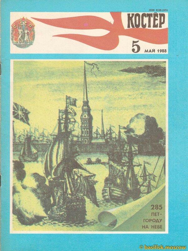 Журнал Костёр 1988 год.
