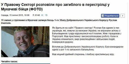 FireShot Screen Capture #2892 - 'У Правому Секторі розповіли про загиблого в перестрілці у Мукачеві бійця ФОТО II MUKACHEVO_NET' - www_mukachevo_net_ua_News_view_111493-У-Правому-Секторі-розпов.jpg