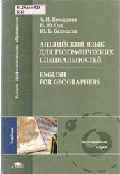 Книга Английский язык для географических специальностей, English for Geographers, Комарова А.И., 2005