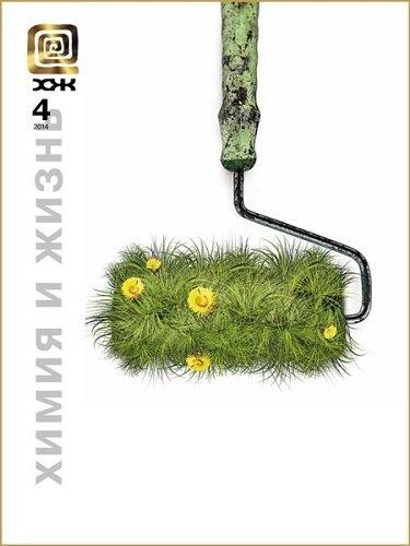 Книга Журнал: Химия и жизнь №4 (апрель 2014)